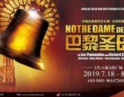 资讯 | 音乐剧《巴黎圣母院》上海站开票