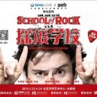 资讯   音乐剧《摇滚学校》即将在北京天桥艺术中心上演