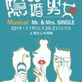 资讯 | 音乐剧《隐婚男女》上海站开票