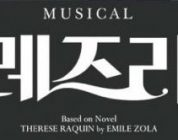 资讯 | 埃米尔左拉小说《黛蕾丝•拉甘》,同名音乐剧将于6月首演。
