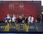 资讯   中文原创音乐剧《图兰朵》新闻发布会举行