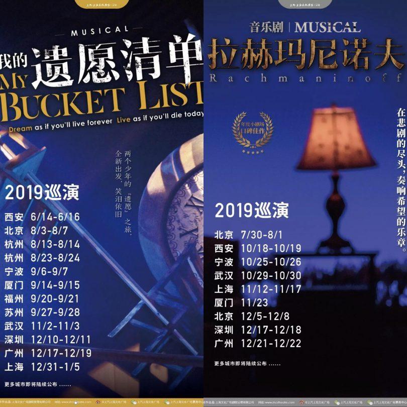 资讯   我的遗愿清单 & 拉赫玛尼诺夫2019巡演季正式启动