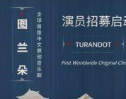 资讯   中国原创音乐剧《图兰朵》演员招募,海选启动