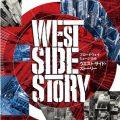 资讯 | 百老汇经典音乐剧《西区故事》将在日本唯一的360°旋转剧场公演