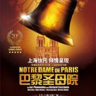 资讯 | 音乐剧《巴黎圣母院》中国巡演全卡司阵容公布