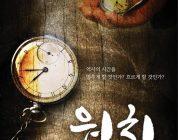 赵成允(조성윤)、郑元英(정원영)、天舞Stephanie确认出演音乐剧《怀表》。
