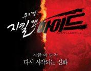 《变身怪医》将以9月首尔安可公演结束全国巡演。