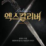 《王者之剑》(엑스칼리버)