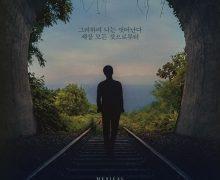 资讯 |《兰波》宣传海报公开,将于9月在YES24 Stage1馆进行公演