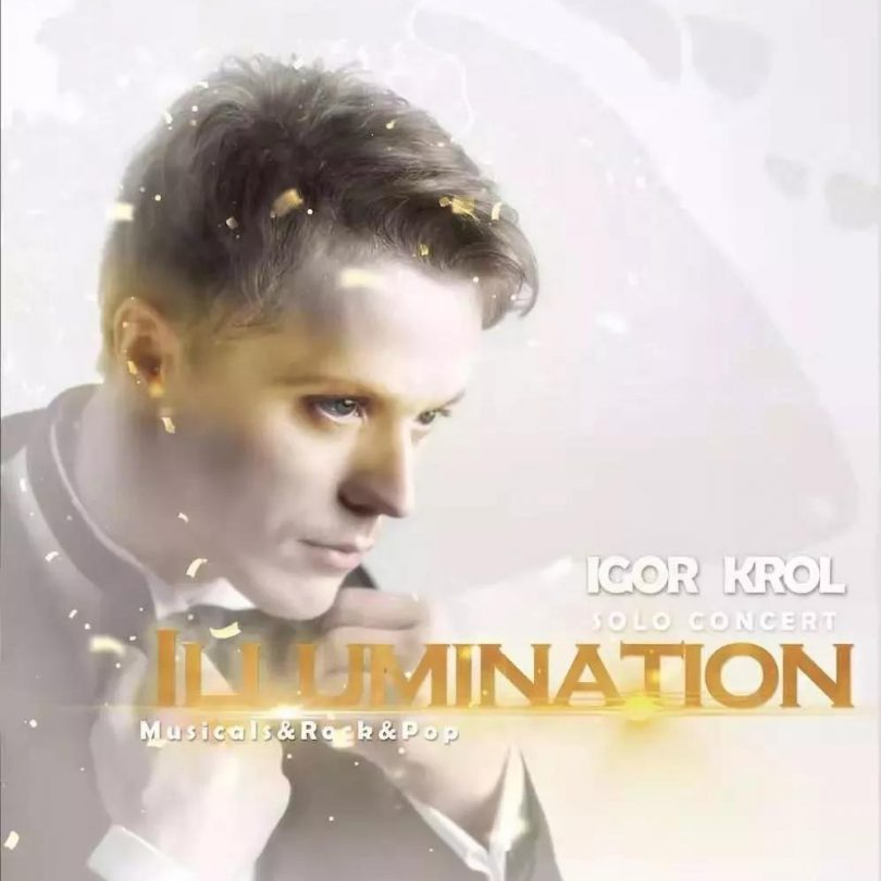 资讯 | Igor Krol个人演唱会全面开票,俄罗斯乐队成员大公开