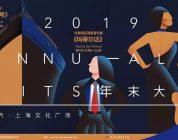 资讯 | 上汽·上海文化广场揭晓年末大戏