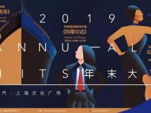 资讯   上汽·上海文化广场揭晓年末大戏