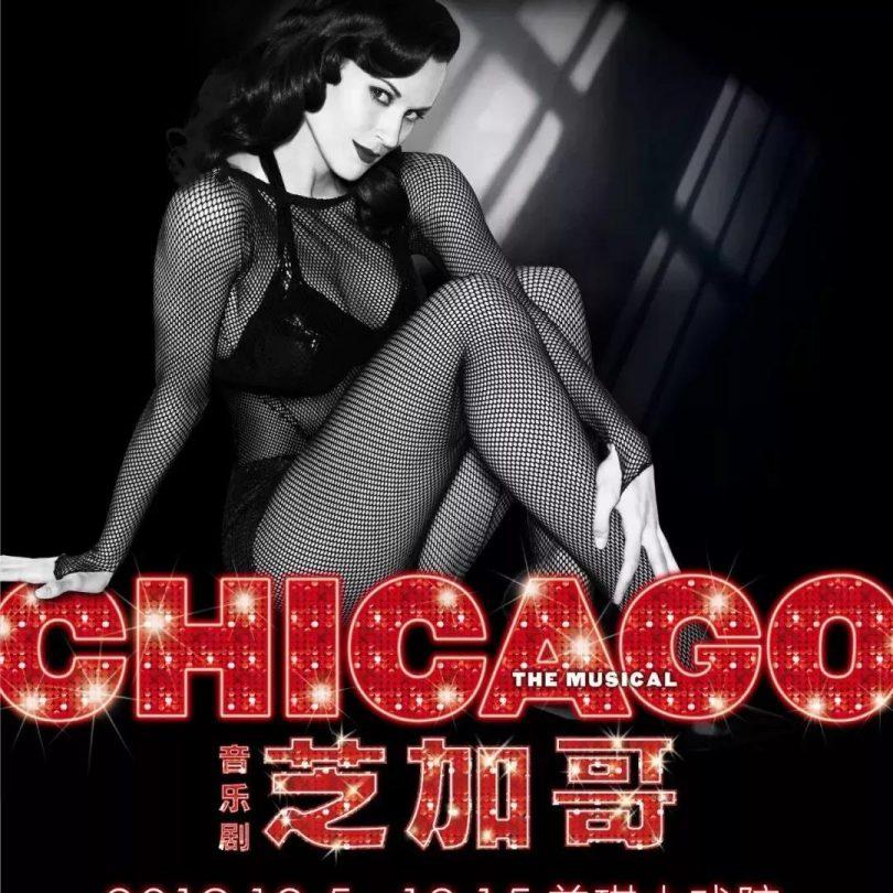 资讯 | 音乐剧《芝加哥》上海站开票