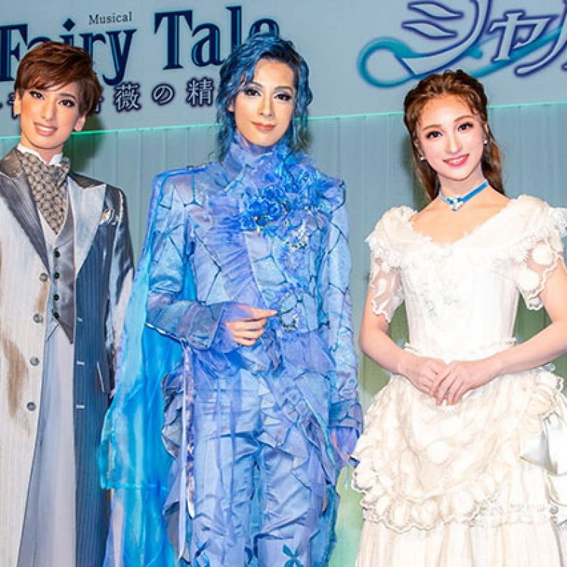 《A Fairy Tale-青い薔薇の精-》制作发表会