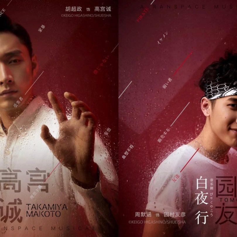 中文原创音乐剧《白夜行》专题采访之音乐剧新势力:胡超政、周默涵