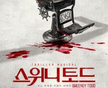 资讯 | 音乐剧《理发师陶德》韩语版公开了主要演员阵容。