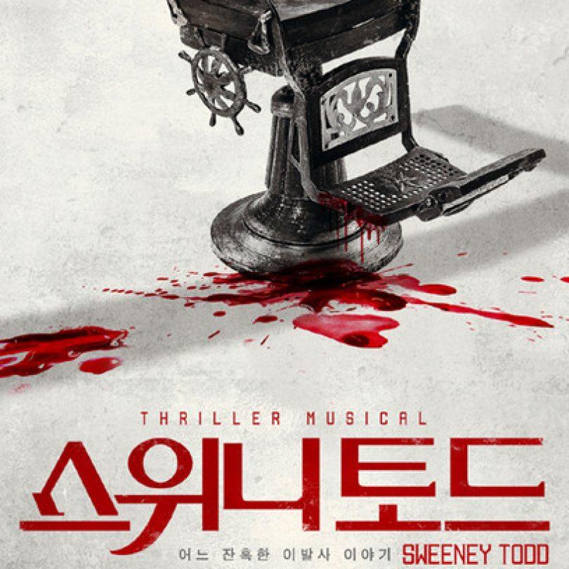 资讯   音乐剧《理发师陶德》韩语版公开了主要演员阵容。