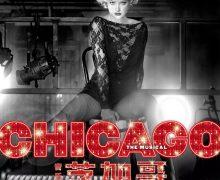 资讯 | 百老汇音乐剧《芝加哥》将首度在深圳上演,早鸟优惠限时开启