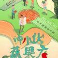资讯 | 《帅小伙的蔬果店》新鲜首演,阳光少年演绎热血人生
