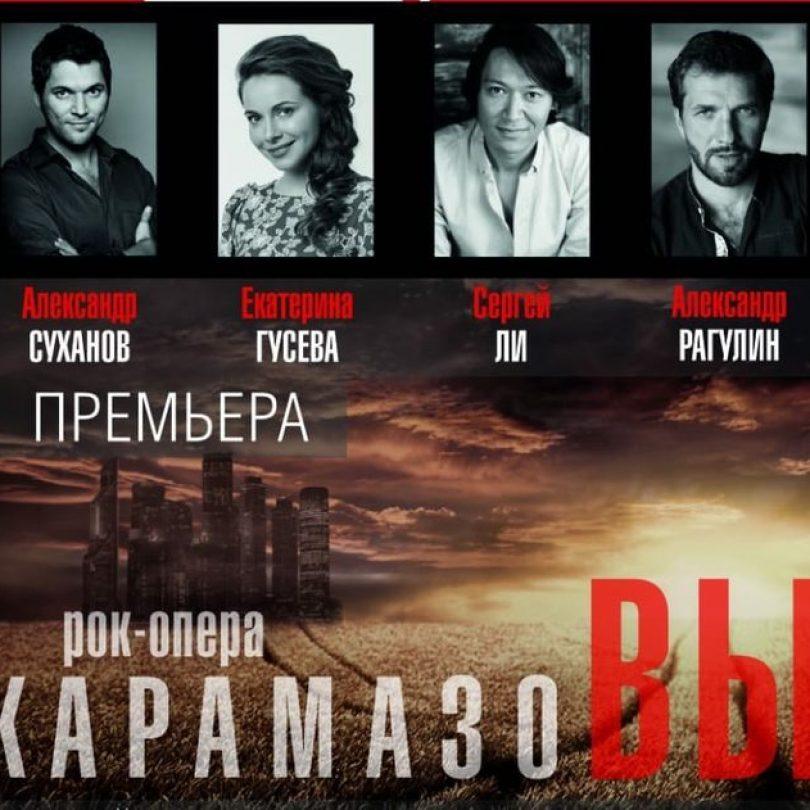 Kirill Gordeev和Alexander Suhanov首次加盟摇滚歌剧《卡拉马佐夫兄弟》