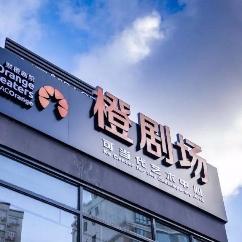资讯 | 橙剧场·可当代艺术中心全新开幕,打造上海首座小型音乐剧驻演孵化剧场