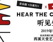 """Hear The Call发现生音""音乐剧主题沙龙暨音乐剧《白夜行》杭州粉丝见面会"