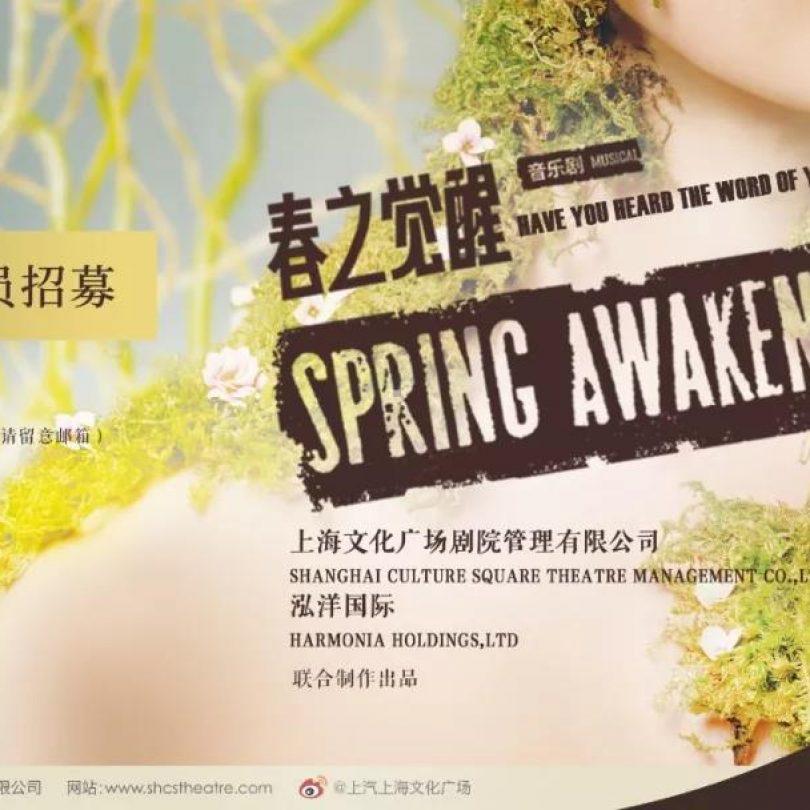 资讯 | 上汽·上海文化广场与泓洋国际将联合制作音乐剧《春之觉醒》中文版