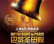 资讯   《巴黎圣母院》回归上海文化广场的演出即将开票
