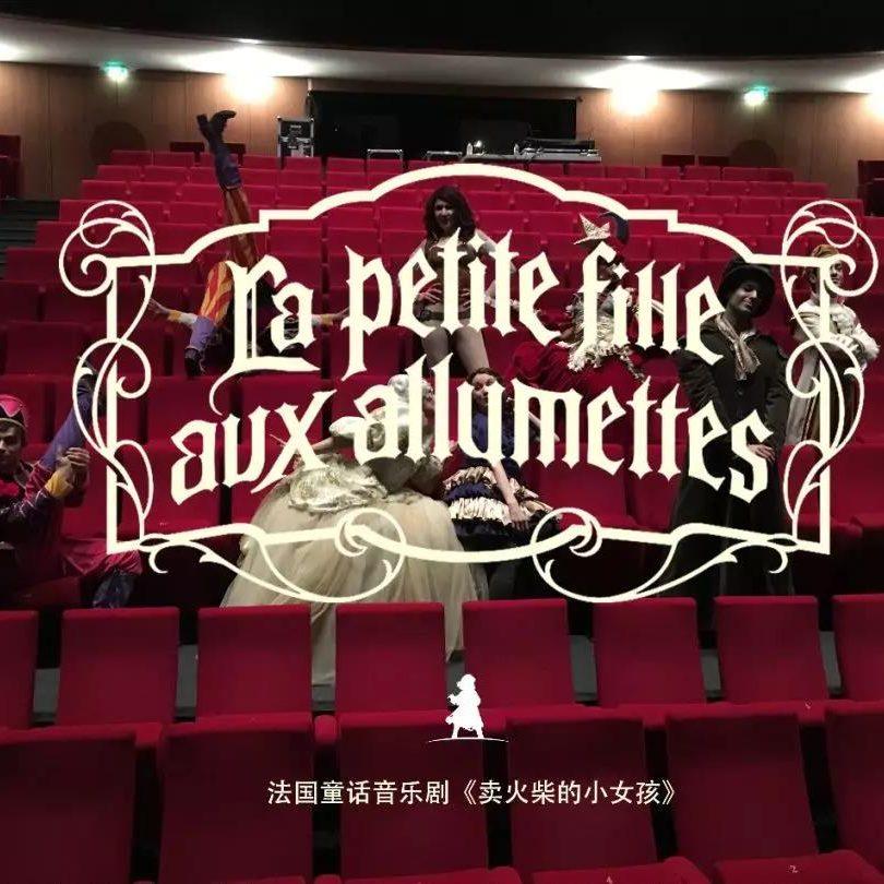 原版法语音乐剧《卖火柴的小女孩》将开启全国巡演,体验这场高质量的家庭戏剧吧