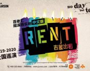 资讯 | 音乐剧《吉屋出租 (Rent)》中文版11位卡司公布,即将开票
