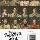 资讯 | 音乐剧《献给阿尔吉侬的花束》中文版排期正式发布,超强卡司与主创集结