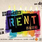 资讯   音乐剧《吉屋出租RENT》5城开票预告,中文版7位新卡司公布