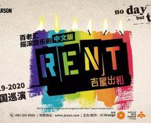 资讯 | 音乐剧《吉屋出租RENT》5城开票预告,中文版7位新卡司公布