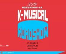 资讯 | 2019韩国原创音乐剧推介大赏在上汽·上海文化广场举办