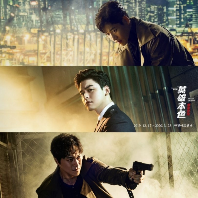 韩国根据中国香港电影《英雄本色》改编的同名音乐剧将于12月上演。