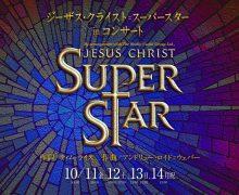 资讯   《万世巨星耶稣基督》东京音乐会卡司公布