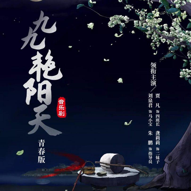 贾凡,刘泉君出演音乐剧《九九艳阳天》青春版,10月10日首演开启