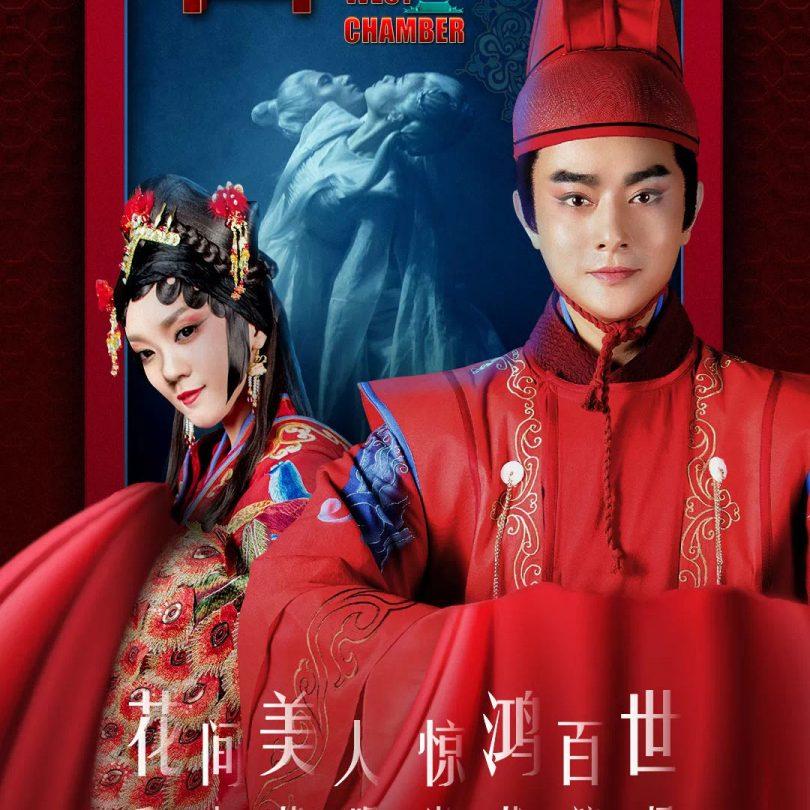 资讯 | 音乐剧《西厢》全体卡司公布,将于11月演出