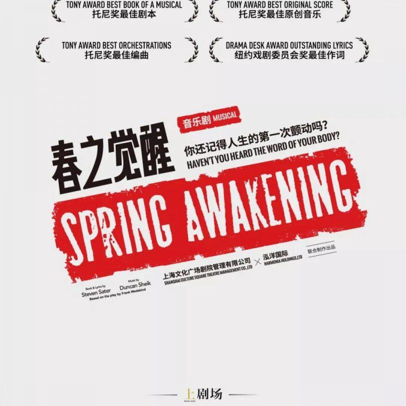 资讯 | 音乐剧《春之觉醒》现已开票,再次回归,全新出发
