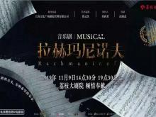 资讯 南京场《拉赫玛尼诺夫》线下见面会即将开启,带你走近音乐殿堂