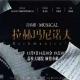 资讯|南京场《拉赫玛尼诺夫》线下见面会即将开启,带你走近音乐殿堂