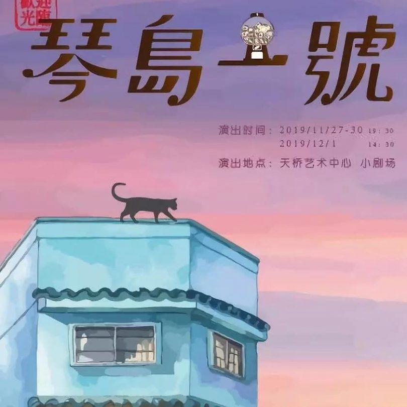 资讯 | 中国台湾原创音乐剧《琴岛一号》将在北京天桥艺术中心上演