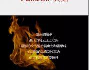 资讯   年度悬疑音乐剧《火焰 (Flames)》预演开票