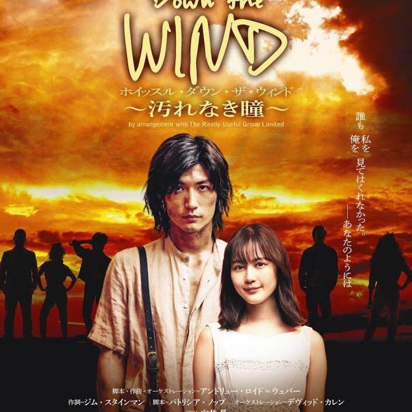 资讯 | 音乐剧界的巨匠安德鲁·劳埃德·韦伯的杰作《微风轻哨》将于2020年3月首次在日本上演