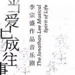 资讯 | 李宗盛作品音乐剧《当爱已成往事》首演,叙写爱与梦想的故事