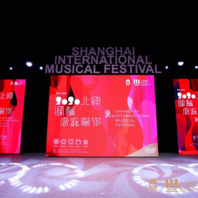 资讯 | 2020上海国际音乐剧节盛大发布