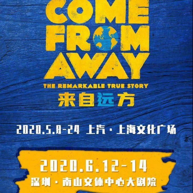 开票 | 音乐剧《来自远方 (Come From Away)》深圳站一轮开票