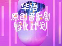 资讯 | 2020华语原创音乐剧孵化计划正式启动,投稿征集开始!