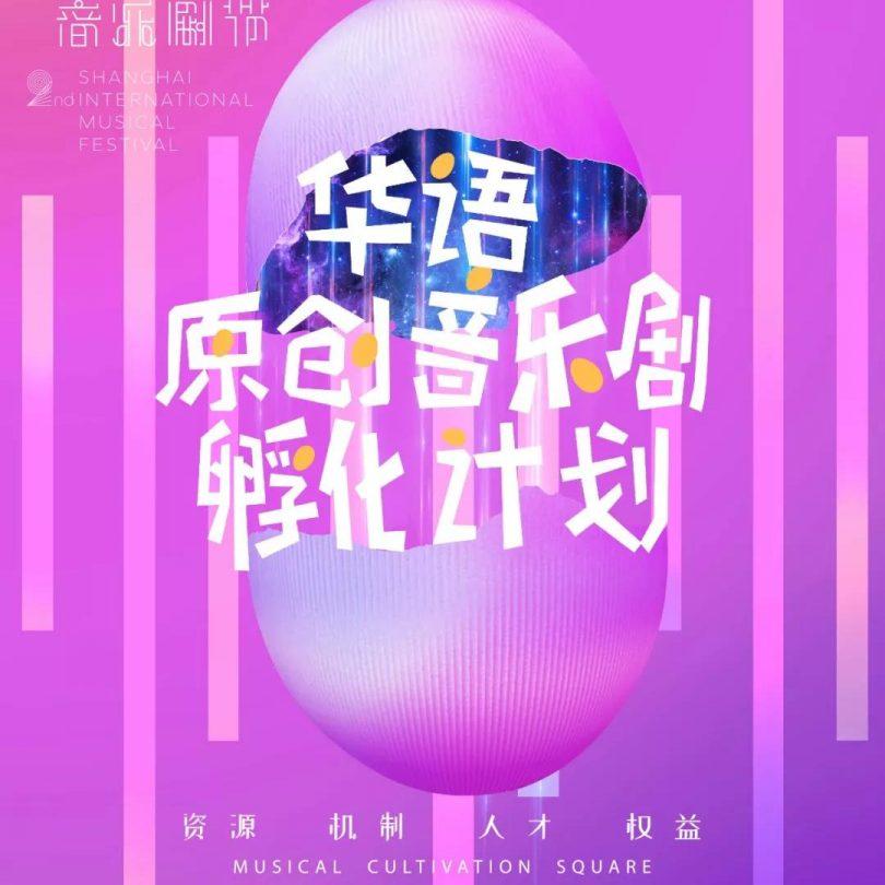 资讯   2020华语原创音乐剧孵化计划正式启动,投稿征集开始!
