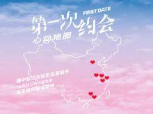 资讯   音乐剧《第一次约会》拟定巡演城市公布,即将开票